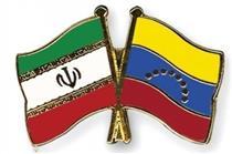 فعالیت بانک ایران - ونزوئلا تا اعلام نتایج