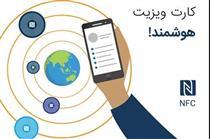 پای کارت ویزیت و بروشور هوشمند به بازار ایران باز شد