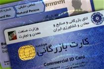 شرایط جدید صدور کارت بازرگانی ابلاغ شد