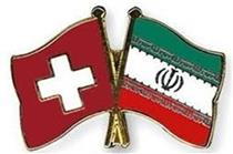 ادامه همکاریهای هستهای ایران و سوئیس