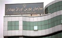 خدمات بورس کرمانشاه غیرحضوری شد