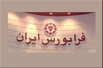 فرابورس ایران مهد نخستینهای بازار سرمایه کشور