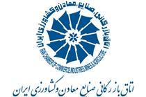 ۲هزار نفر نظرشان را به اتاق تهران گفتند/نگاه کارآفرینان به مشکلات اقتصادی