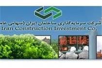 انتشار نخستین زیان پیش بینی سرمایه گذاری ساختمان ایران در سال ۹۷