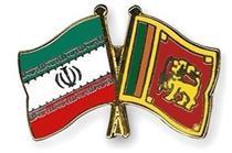 نشست کمیسیون مشترک همکاری های اقتصادی ایران و سریلانکا برگزار می شود