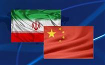 آینده روابط ایران و چین استراتژیک است