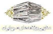 صفحه اول روزنامه های امروز ۱۱ مهر