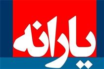سهم ۳ میلیون و ۸۶۷ هزار و ۵۰۰ تومانی هر ایرانی از سبد یارانه
