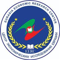 مرکز مطالعات اقتصادی اوراسیا راه اندازی شد