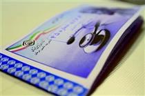 بدون مراجعه به شعب، دفترچه بیمه خود را درب منازل تحویل بگیرید