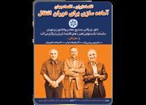 بزرگان اقتصاد در اتاق تهران