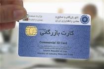۳۵۰ کارت بازرگانی در آستانه تعلیق
