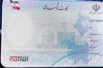 آغاز طرح استفاده از کارت ملی هوشمند
