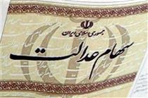 ۳۵ میلیون ایرانی سود سهام عدالت گرفتند