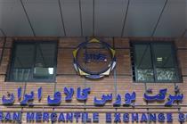عرضه نزدیک به ۱۴ هزار تن انواع محصول در بورس کالای ایران