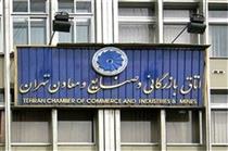 اعضای هیات رییسه اتاق تهران انتخاب شدند