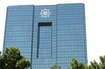 استقبال فعالان بخش خصوصی از اقدامات تازه بانک مرکزی