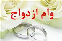 امکان افزایش میزان وام ازدواج به ۳۰میلیون تومان در بودجه ۹۸