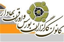 جزئیات فعالیت کارگزاری های بورس تهران