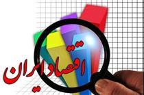 دور باطل اقتصاد ایران