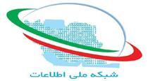فاز دوم شبکه ملی اطلاعات افتتاح شد