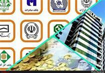 افت ۱۵ درصدی مطالبات غیرجاری بانکها در تابستان ۹۹