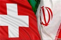 حمایت از ایران جهت بهکارگیری استانداردهای بینالمللی