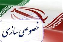 جزییات واگذاری سهام شرکتهای دولتی در ۲۱ اسفند ماه