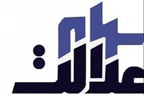 همه شرکتهای سرمایهگذاری استانی سهام عدالت تا ۲۰ اسفند به بورس میآیند