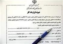 حداقل مدت قراردادهای موقت باید تعیین شود