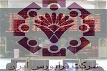 فرابورس ایران، متنوع ترین بازار آسیایی