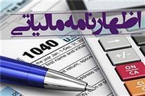 ارائه نکردن اظهارنامه ۳۰ درصد مالیات متعلقه جریمه دارد