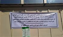بورس تهران پلمپ شد
