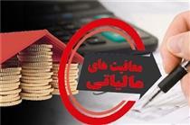 هزینههای تحقیقاتی و پژوهشی مشمول معافیت مالیاتی میشود