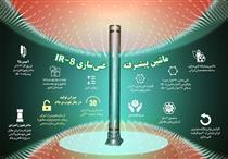 اینفوگرافیک/ ماشین پیشرفته غنی سازی IR-۸ ساخت ایران