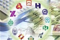 افزایش حجم تسهیلات اعطایی بانکها