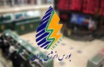 میزبانی بورس انرژی از عرضه نفتای سنگین پالایشگاه تهران