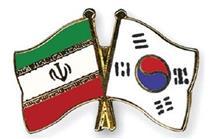 کره جنوبی برای تجارت با ایران در شرایط جدید آماده می شود